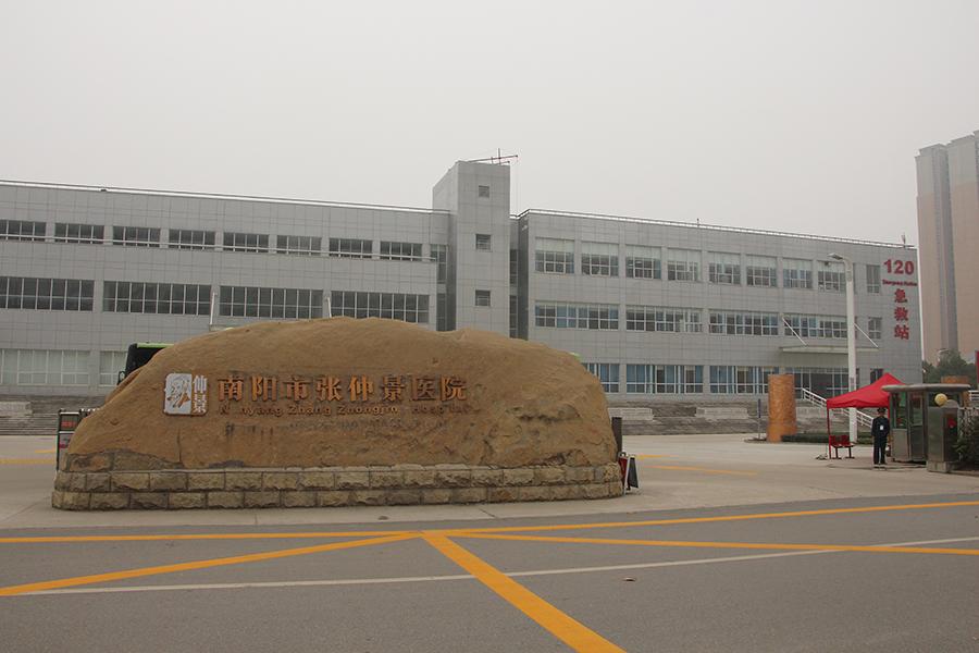 南阳市张仲景医院