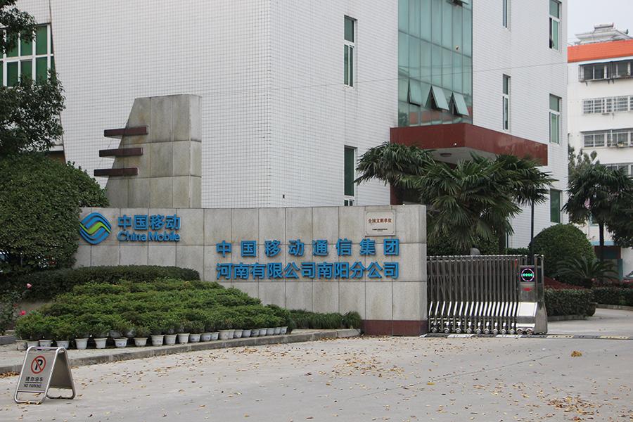 中国移动通信南阳分公司