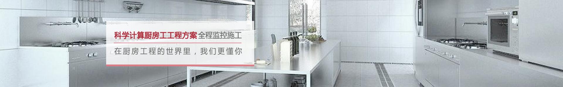 厨具|厨房设备|食堂设备
